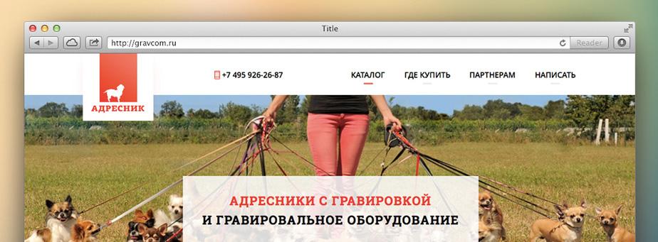 Новый сайт, посвященный гравировальным аппаратам и жетонам (адресникам) для собак и кошек