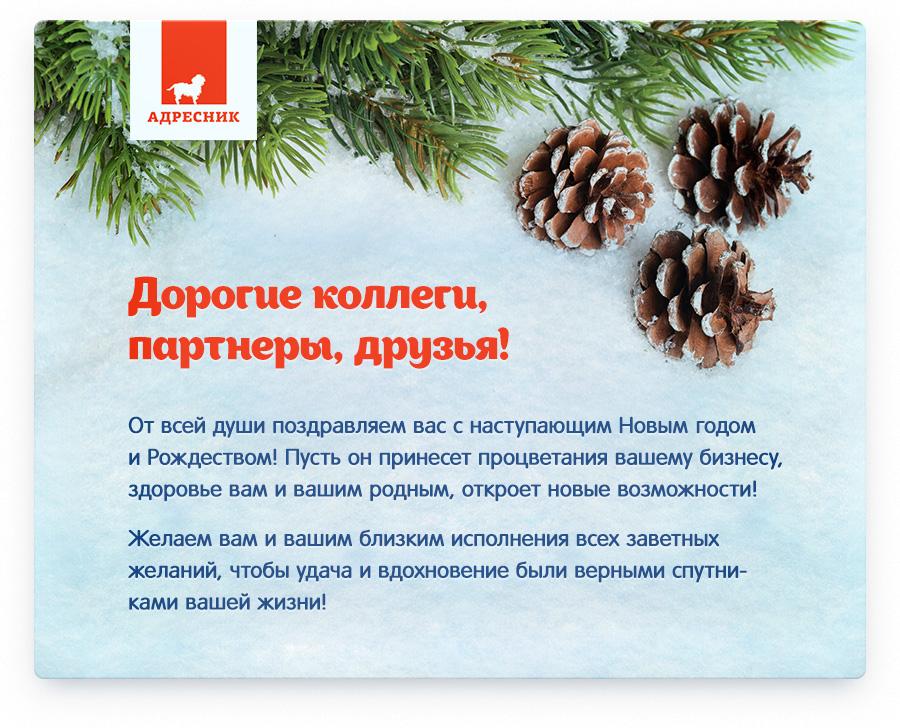 Открытка с поздравлением с Новым годом 2016 от ТК Адресник