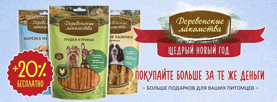Новогодняя акция: больше лакомств для собак (Деревенские лакомства, +20 %)