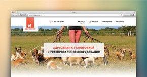 Запуск сайта gravcom.ru
