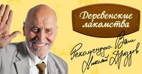 Николай Дроздов рекомендует нашу продукцию