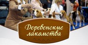 Международная выставка собак «ЕВРАЗИЯ-2015»