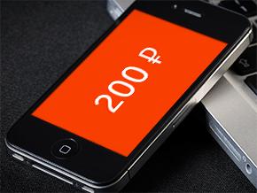 200руб. нателефон<br>(Билайн, Мегафон, МТС)