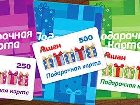 Подарочная карта магазинов «Ашан» на500руб.